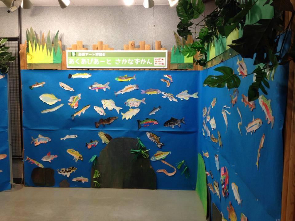 あくあぴあ芥川での魚の絵の展示