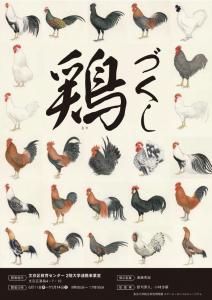 鶏づくし展のPDF