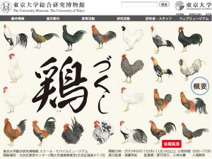 toridsukushi_web