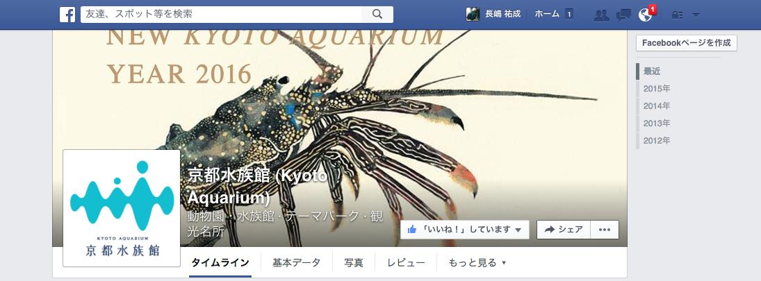 京都水族館さまの年賀シマイセエビ