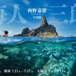 西野嘉憲さん写真展「海人三郎」のお知らせ