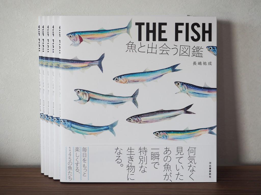 THE FISH 魚と出会う図鑑