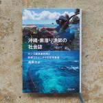 不確実にどう向き合うかー『沖縄・素潜り漁師の社会誌』感想